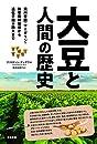 大豆と人間の歴史―満州帝国・マーガリン・熱帯雨林破壊から遺伝子組み換えまで