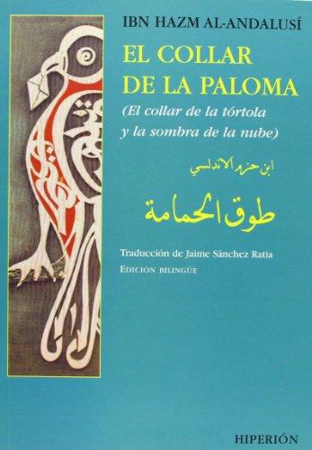 El collar de la paloma : (el collar de la tórtola y la sombra de la nube) (Poesía Hiperión, Band 600)