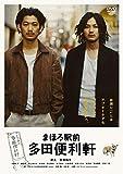 まほろ駅前多田便利軒 スペシャル・プライス[DVD]