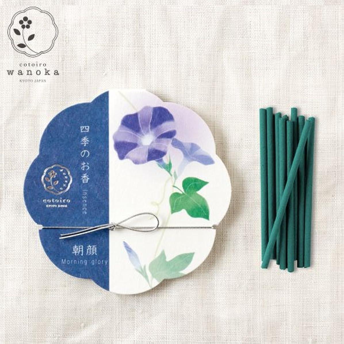 苛性平衡許容できるwanoka四季のお香(インセンス)朝顔《涼しげな朝顔をイメージした香り》ART LABIncense stick