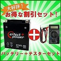 【デジタルテスターセット】 PERFECT POWER PTX7L-BS バイクバッテリー【互換 YTX7L-BS DTX7L-BS FTX7L-BS GTX7L-BS】 初期充電済 即使用可能 マグナ250 バリオス Dトラッカー 250TR ホーネット250