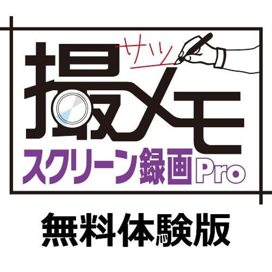 コマースミスペンド不平を言う撮メモ スクリーン録画 Pro 無料体験版 [ダウンロード]