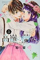 高嶺の蘭さん(5) (講談社コミックス別冊フレンド)