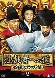 独裁者への道~首陽大君の野望~ DVD-BOX2[DVD]