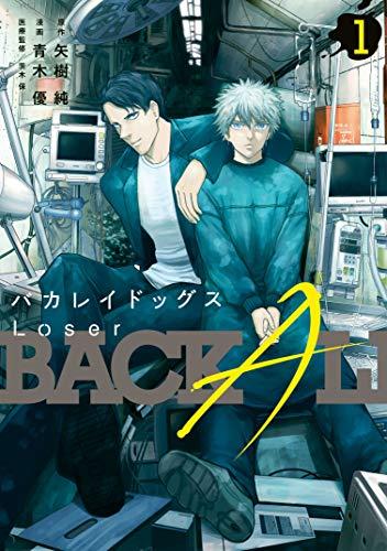 バカレイドッグス Loser(1) (コミックDAYSコミックス)