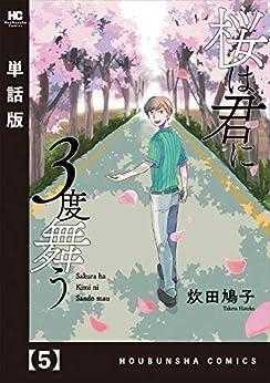[炊田鳩子]の桜は君に3度舞う【単話版】 5 (ラバココミックス)