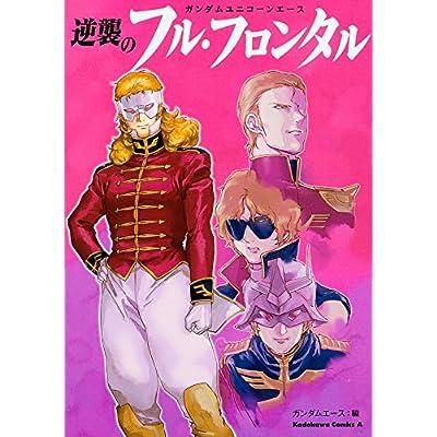 ガンダムユニコーンエース 逆襲のフル・フロンタル (カドカワコミックス・エース)