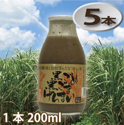 黒米と黒ゴマを融合した逸品!玄米をさらにパワーアップ!栄養満点の健康飲料!黒ごめ黒ごまげんまい5本{1本・200ml}