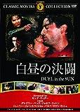 白昼の決闘 [DVD]