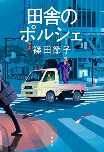 田舎のポルシェ (文春e-book)