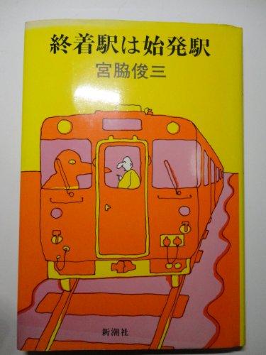終着駅は始発駅 (1982年)