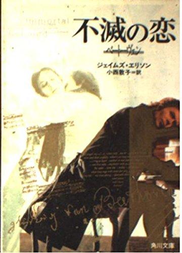 不滅の恋―ベートーヴェン (角川文庫)の詳細を見る