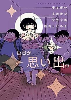[福満しげゆき]の妻と僕の小規模な育児(4) (コミックDAYSコミックス)