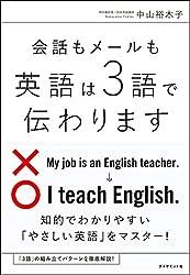 英語 それは 残念 です
