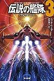 伝説の艦隊3 〈ヴィクトリー〉 (ハヤカワ文庫SF)