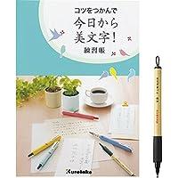 呉竹 美文字練習帳+美文字筆ぺん極細 DAW300-8