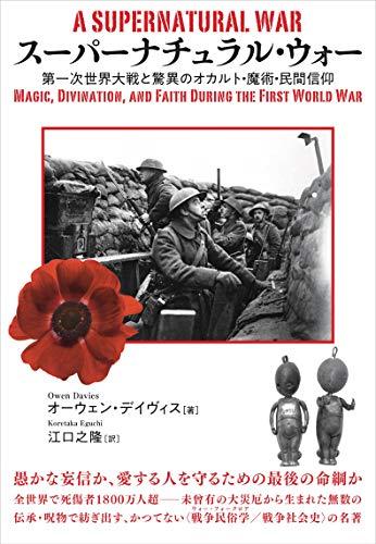 スーパーナチュラル・ウォー  第一次世界大戦と驚異のオカルト・魔術・民間信仰