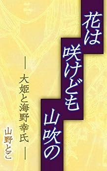 [山野とこ]の花は咲けども 山吹の: 大姫と海野幸氏 アワの幸 (鎌倉歴史小説)