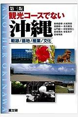 観光コースでない沖縄―戦跡・基地・産業・文化 単行本