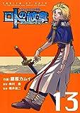 ドラゴンクエスト列伝 ロトの紋章~紋章を継ぐ者達へ~ 13巻 (デジタル版ヤングガンガンコミックス)