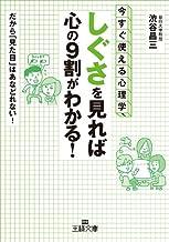 表紙: 「しぐさ」を見れば心の9割がわかる! (王様文庫) | 渋谷 昌三