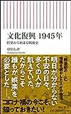 文化復興 1945年――娯楽から始まる戦後史 (朝日新書)