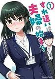 すれ違いは夫婦の始まり (1) (角川コミックス・エース)