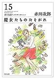 魔女たちのたそがれ 「魔女たち」シリーズ (角川文庫)