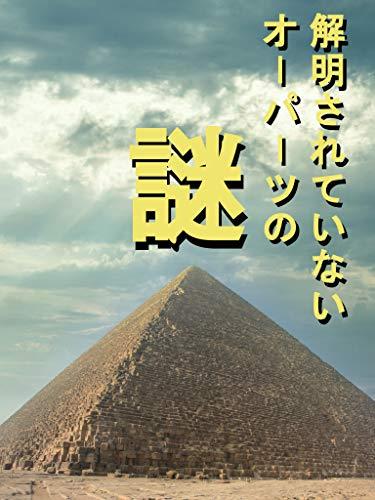 kaimeisareteinaio-pa-tunonazo (Japanese Edition)