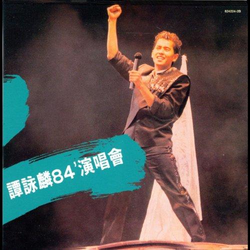 Ao Gu (Live in Hong Kong / 1984)