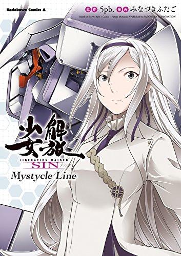 [みなづきふたご] 解放少女SIN Mystycle Line 解放少女SIN Mystycle Line