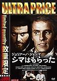 ウルトラプライス版 ジュリアーノ・ジェンマ シマはもらった HDマスター版《数量限定版》[DVD]