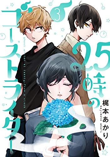 25時のゴーストライター(3)完 (ヤングガンガンコミックス)の詳細を見る