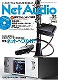 Net Audio(ネットオーディオ) Vol.35