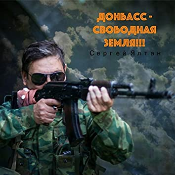 Donbass Is a Free Land !!!