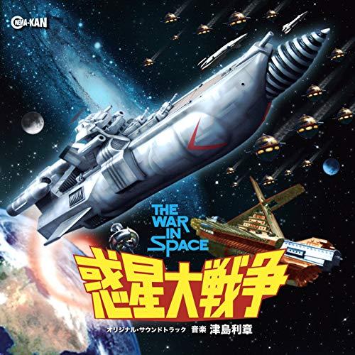 惑星大戦争 オリジナル・サウンドトラック - 津島利章