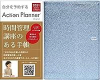 アクションプランナー Original 2021 手帳(2020年12月始まり) ウィークリー バーチカル A5 本革 カプリライン カプリオーシャン