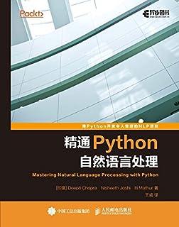 精通Python自然语言处理(异步图书)