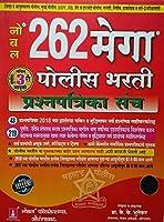 Noble 2016 Mega Police Bharti Prashnapatrika Sanch