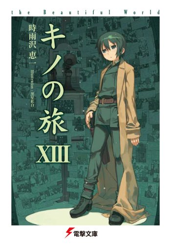 Kino no tabi : the Beautiful World 13