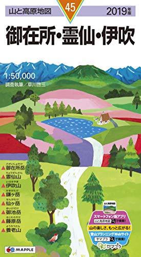 山と高原地図 御在所・霊仙・伊吹 (山と高原地図 45)