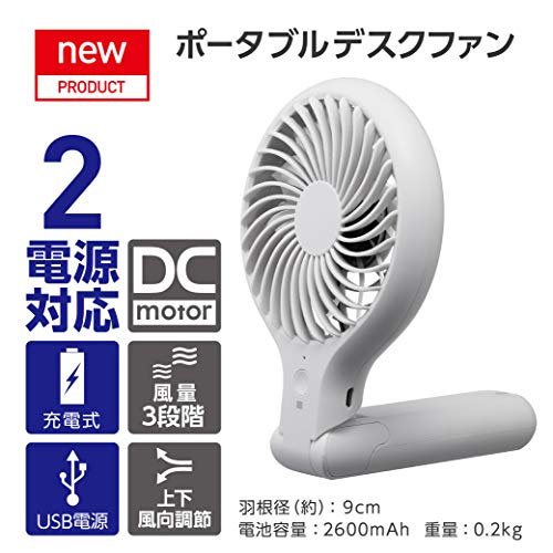 ドウシシャ携帯扇風機ポータブルデスクファン2電源(充電式USB電源)風量3段階ピエリアホワイト