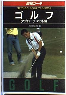 わかりやすい軟式テニスのルール (57年版) (スポーツシリーズ (67))