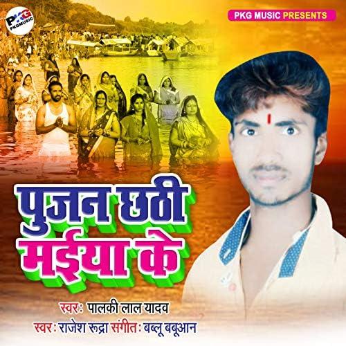 Palki Lal Yadav