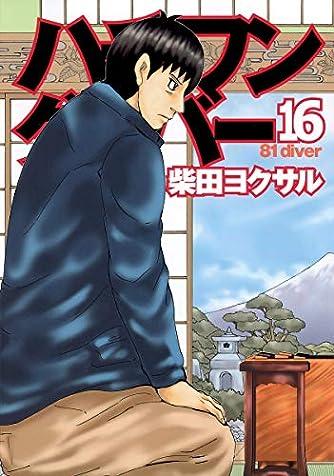 ハチワンダイバー 16 (ヤングジャンプコミックス)