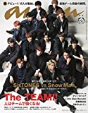 anan(アンアン) 2020/01/29号 No.2185 [The TEAM!!/SixTONES & Snow Man]
