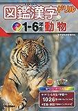 図鑑漢字ドリル小学1~6年生 動物 (毎日のドリル×学研の図鑑LIVE 5巻)