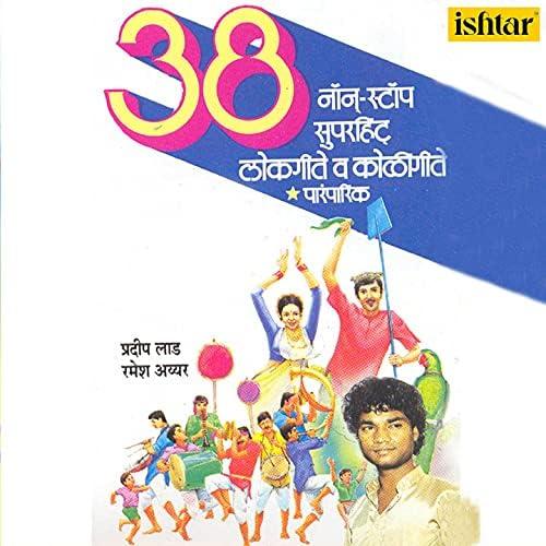 Anupama Deshpande & Arun Ingle