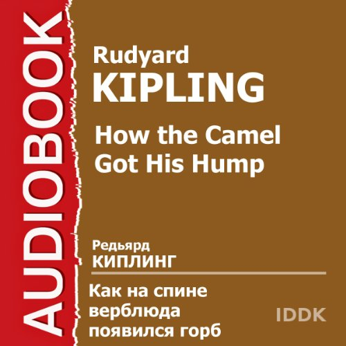 How the Camel Got His Hump [Russian Edition] audiobook cover art