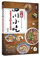 经典四川小吃——舒国重大师40年厨艺精髓